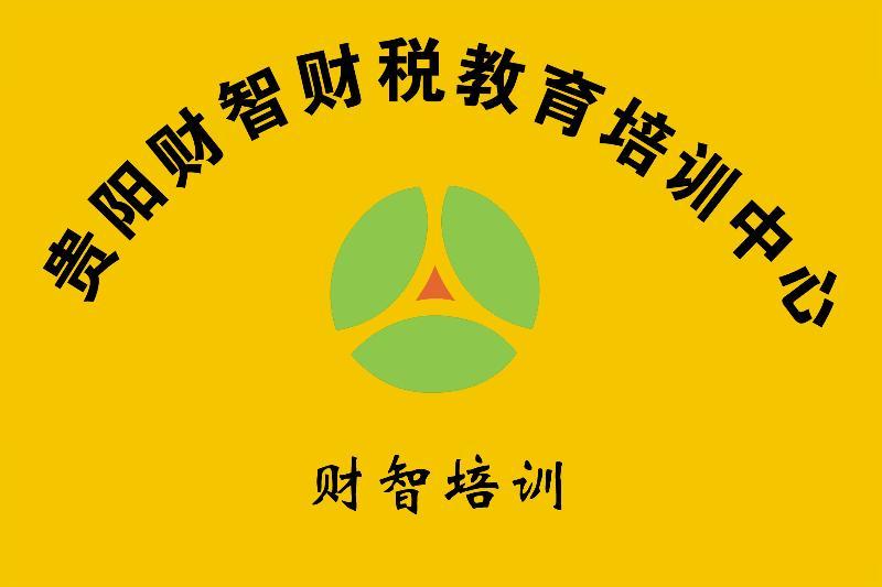 贵阳财智财税教育培训中心