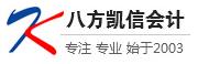秦皇岛八方凯信会计学校