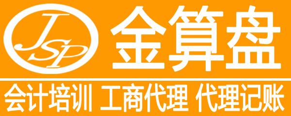 金算盘财税公司(金算盘会计培训)