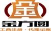扬州金方圆财务咨询有限公司