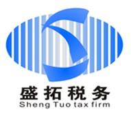 陽江市盛拓稅務師事務所有限公司