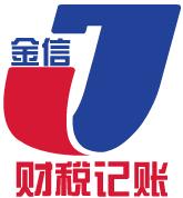 湛江金信财税咨询有限公司