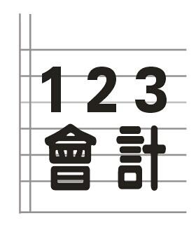 惠州市壹贰叁会计服务有限公司