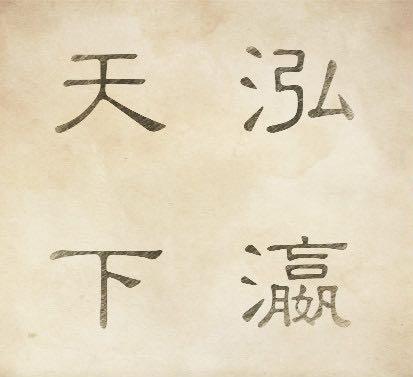 天津泓瀛天下财务咨询有限公司
