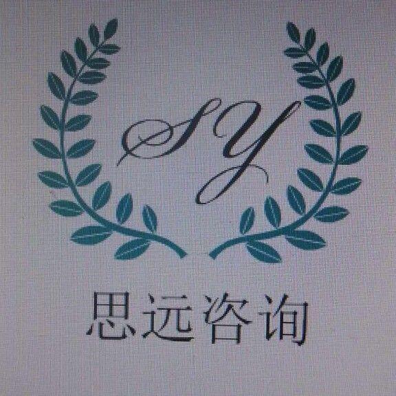 连云港思远企业管理咨询有限公司