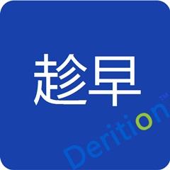 深圳德利信商务秘书有限公司