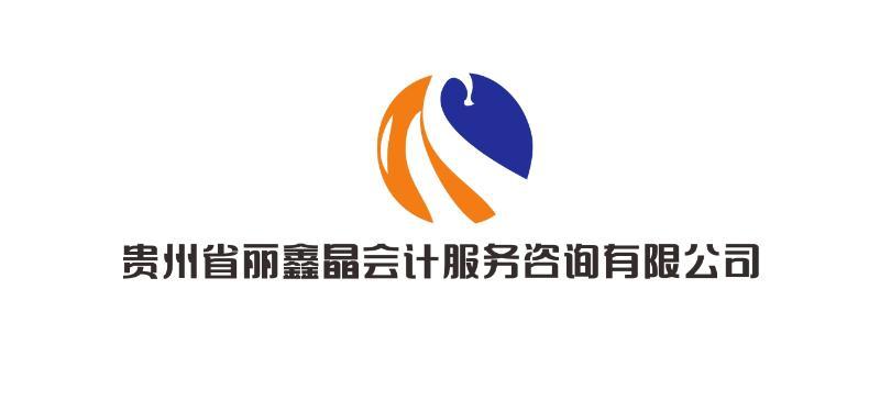 貴州省麗鑫晶會計服務咨詢  麗鑫晶會計培訓