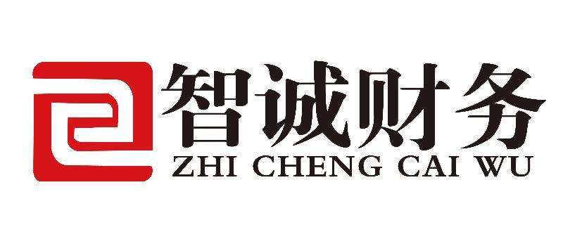 许昌智诚财务咨询有限公司