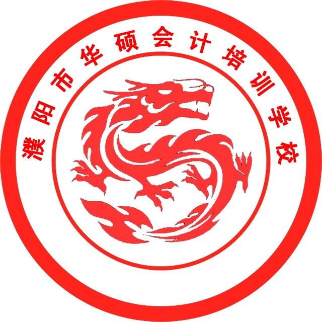 濮阳市华硕会计职业培训学校