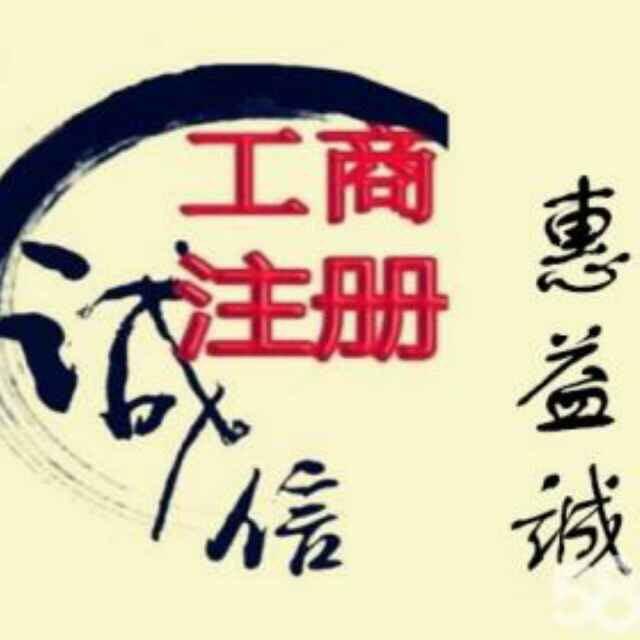 长沙惠益诚财务咨询有限公司