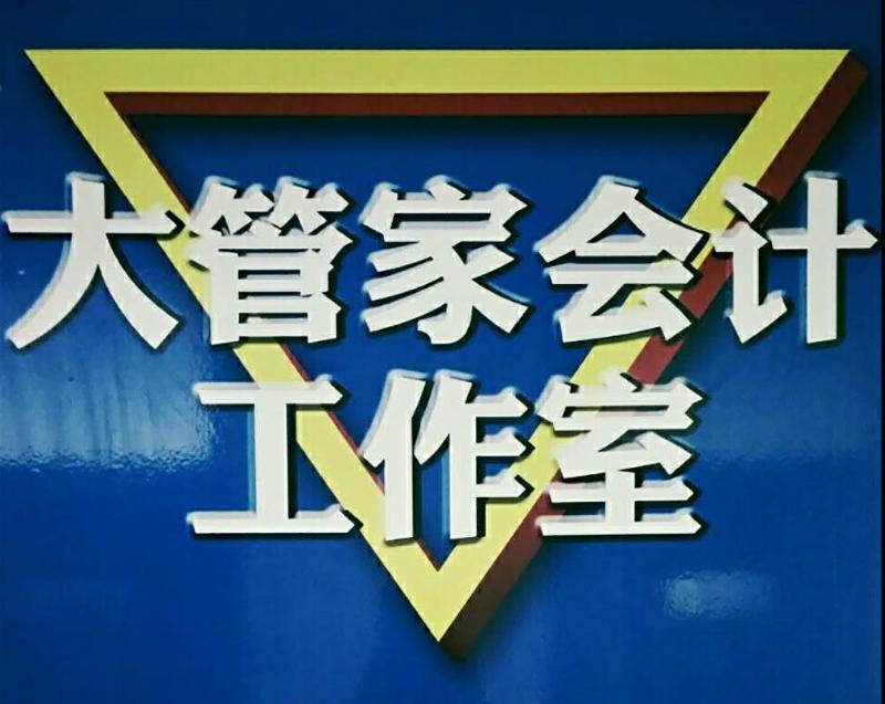 侯马市大管家会计咨询有限公司