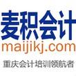 重庆麦积会计培训学校(渝北两路校区)
