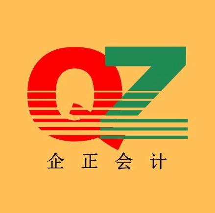 杭州企正会计服务有限公司