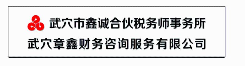 武穴章鑫财务咨询服务有限公司
