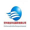 忻州诺金财会服务有限公司