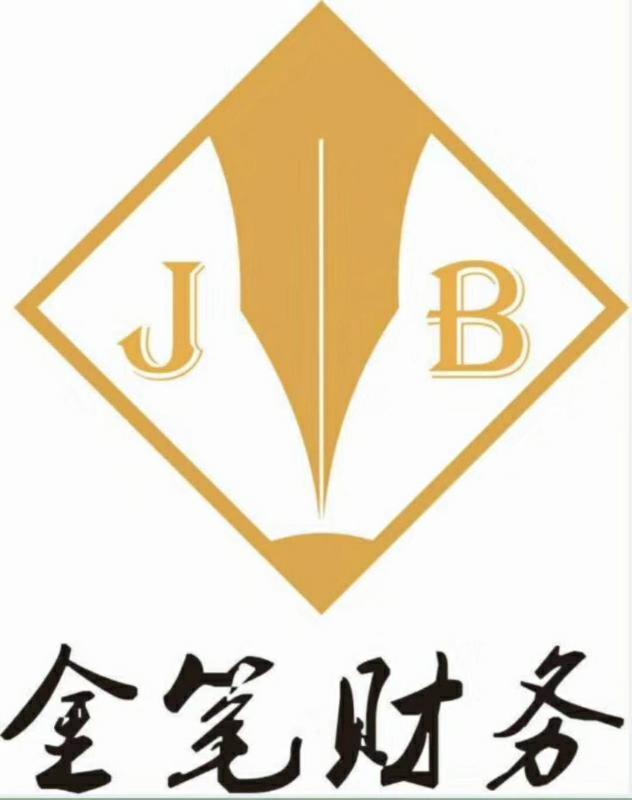 绍兴金笔财务管理咨询有限公司