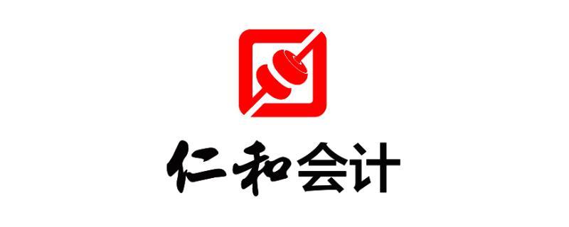 上海仁和会计教育宝山服务中心