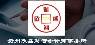 貴州欣盛財智會計師事務所(普通合伙)
