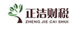 中税正洁(天津)税务师事务所