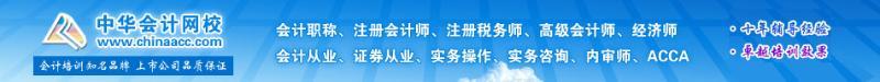 中華會計網