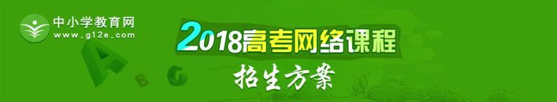 2017年广东省高考改革方案