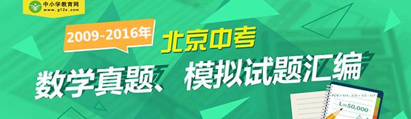 2009-2016年北京中考模拟试卷汇编