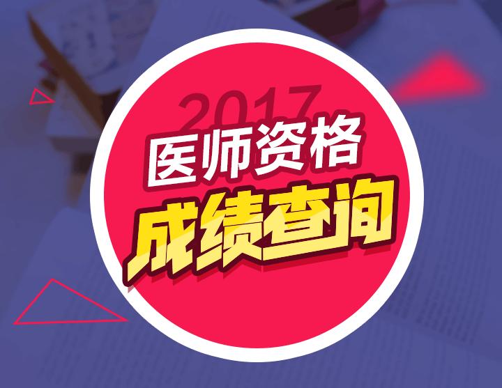 2017医师资格成绩查询入口(2)