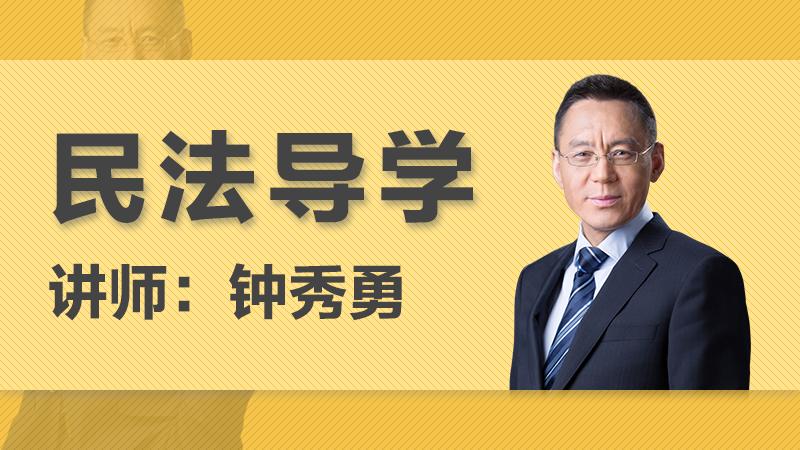 2018鐘秀勇民法導學階段