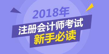 2018年注册会计师新手报考指南