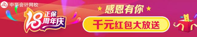 中华会计网校18周年校庆,1.8亿学费大放送