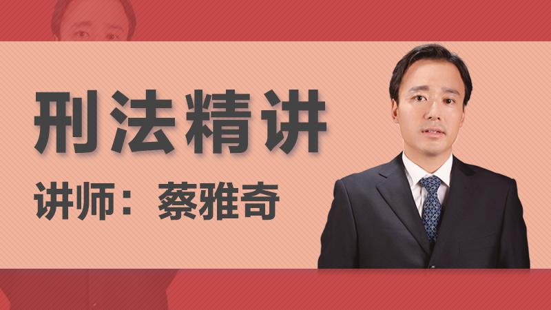 2018蔡雅奇刑法精讲
