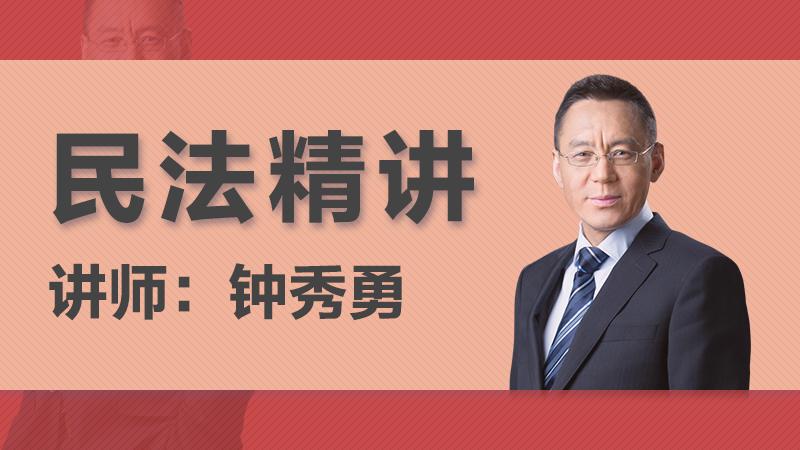 2018鐘秀勇民法精講階段
