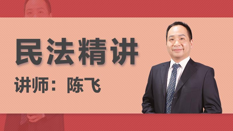 2018年陳飛民法精講階段