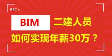 全国BIM技能等级考试辅导招生方案