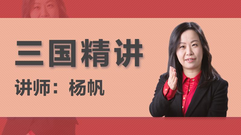 2018年楊帆三國精講階段