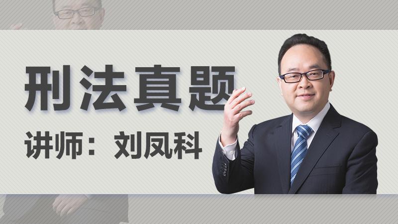 2018年劉鳳科刑法真題階段