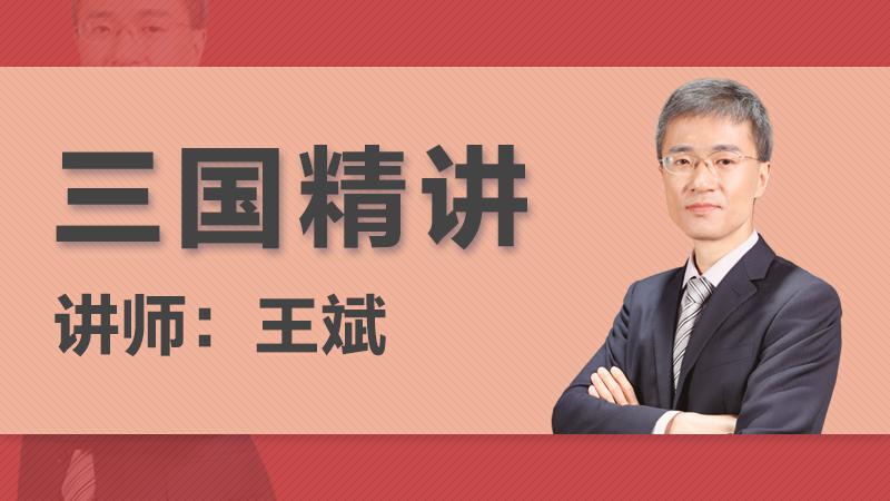 2018年王斌三國精講階段