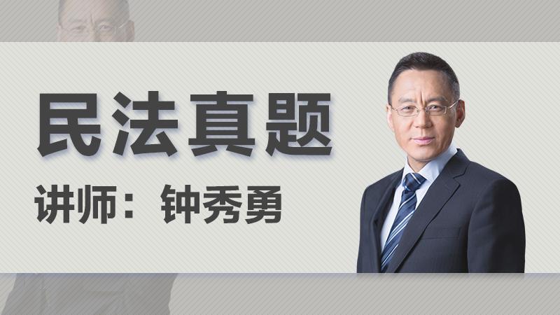 2018年鐘秀勇民法真題階段