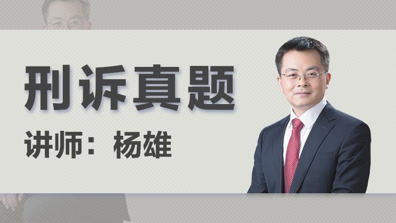 2018年楊雄刑訴真題階段