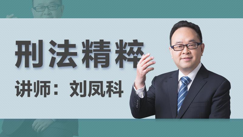 2018年劉鳳科刑法精粹階段