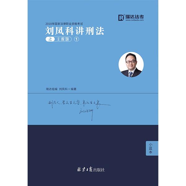刘凤科讲刑法之主观题