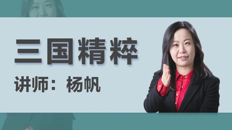 2018年楊帆三國精粹階段