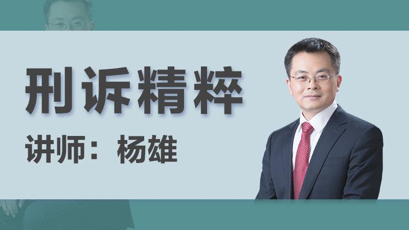 2018年楊雄刑訴精粹階段
