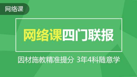 四门联报-网络课(三年)