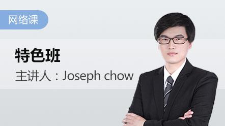 MA管理会计-特色班