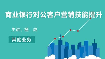 其他业务-商业银行对公客户营销技能提升
