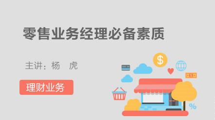 理财业务-零售业务经理必备素质