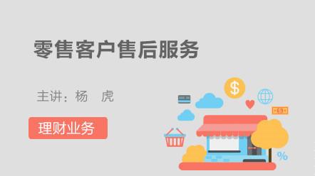 理财业务-零售客户售后服务
