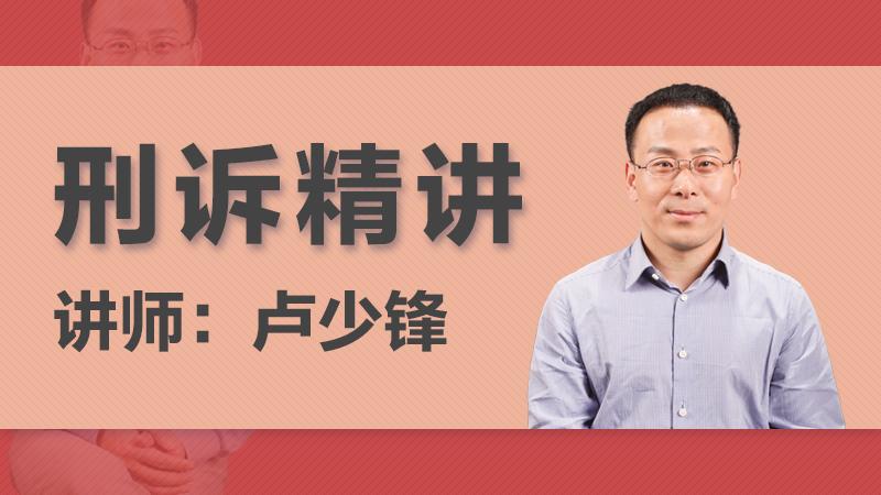 2018年盧少鋒刑訴精講階段