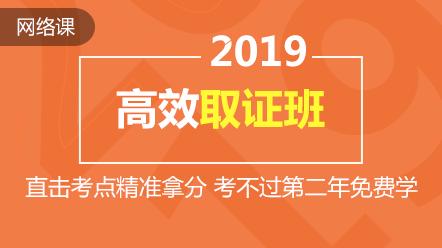 中级--联报课程2019-高效取证班(含续学、送无纸化)
